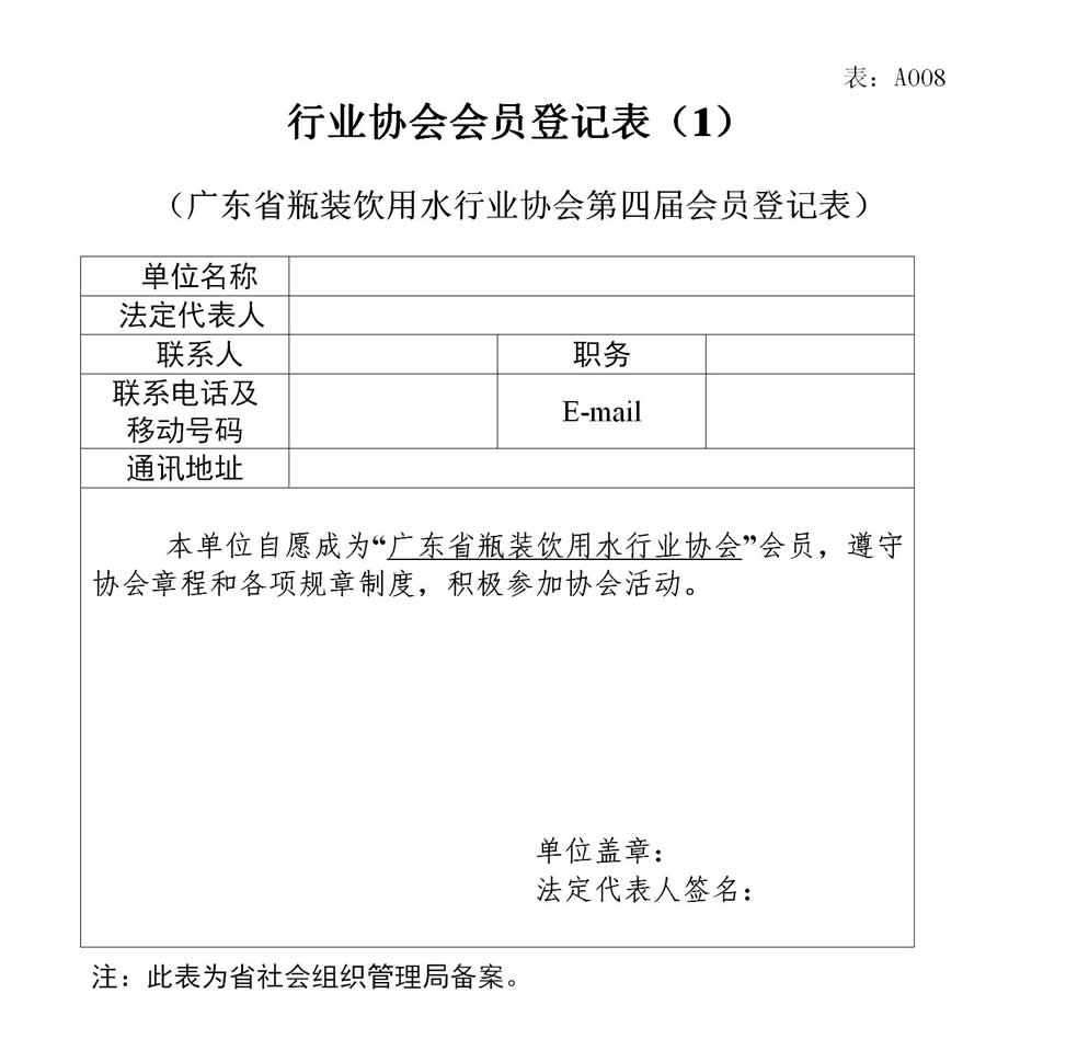 行业协会会员登记表_01.jpg