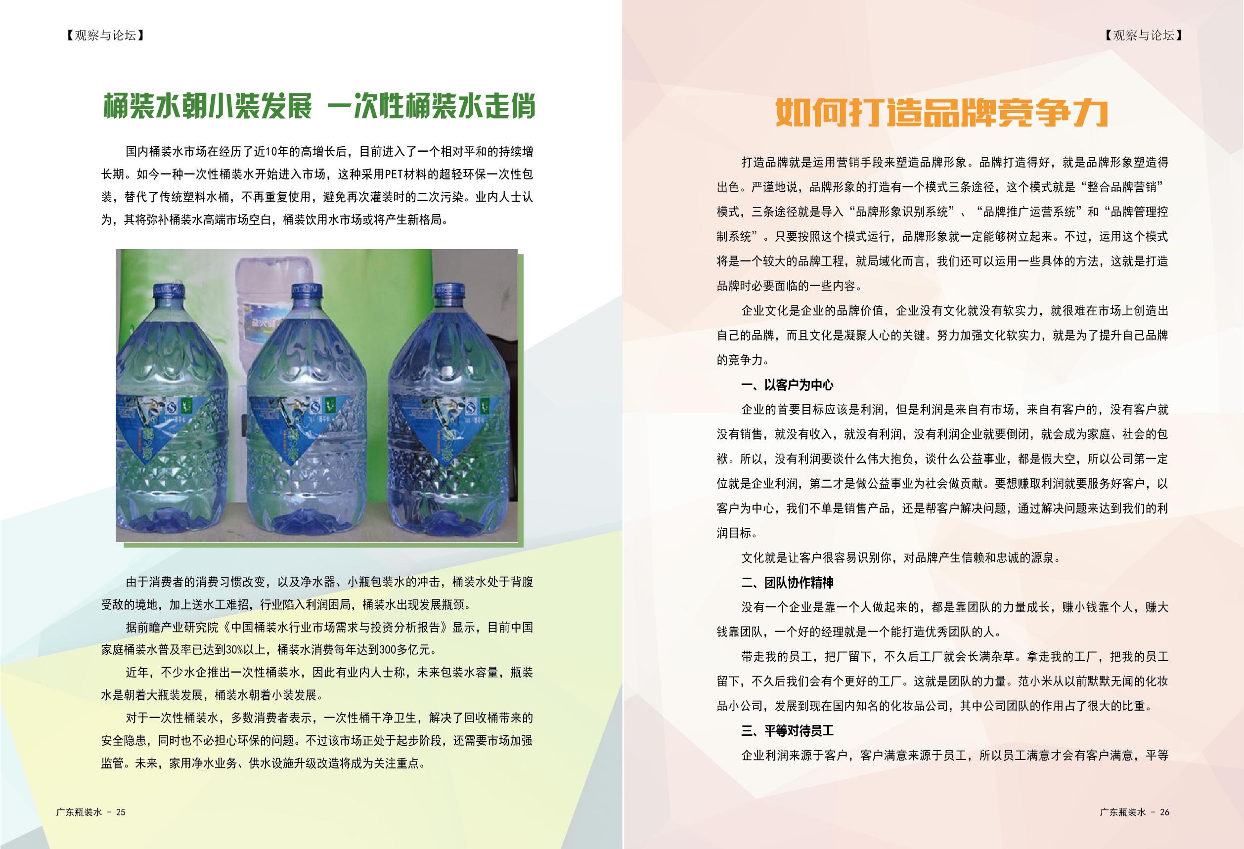 水协会18年12月期刊-16.jpg
