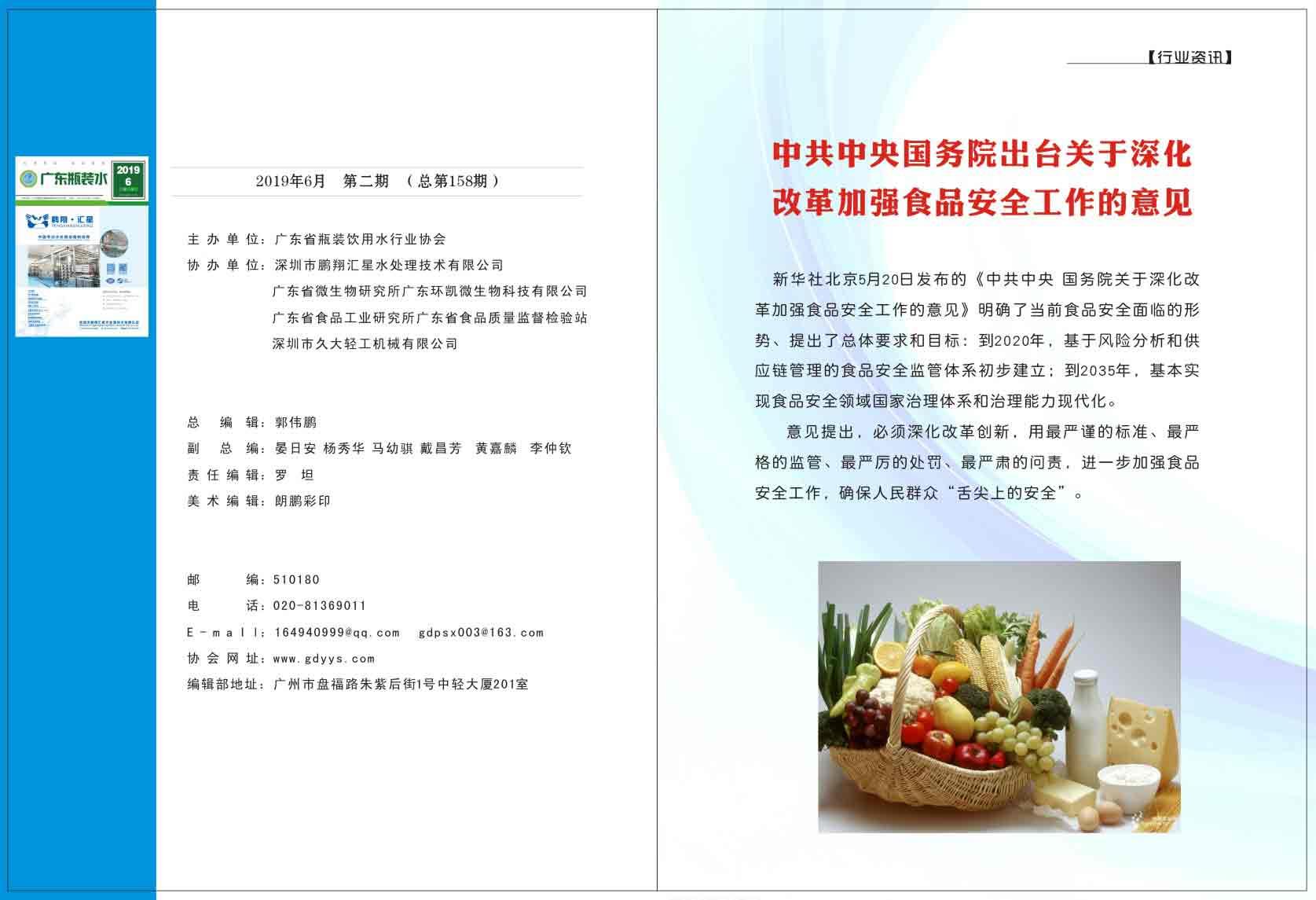 广东manbetx网页手机登录版水画册2019.5.28-03.jpg