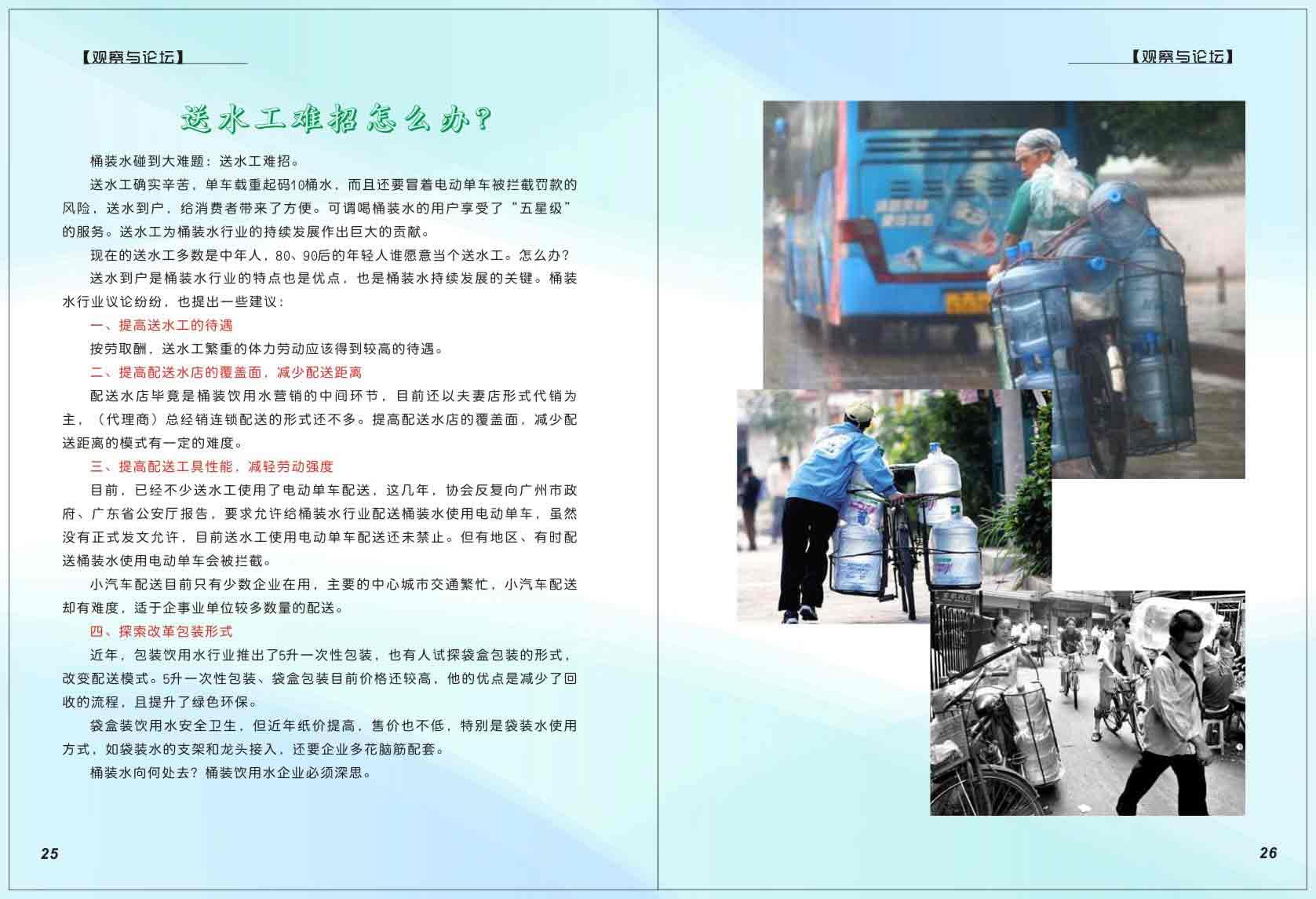 广东manbetx网页手机登录版水画册2019.5.28-16.jpg