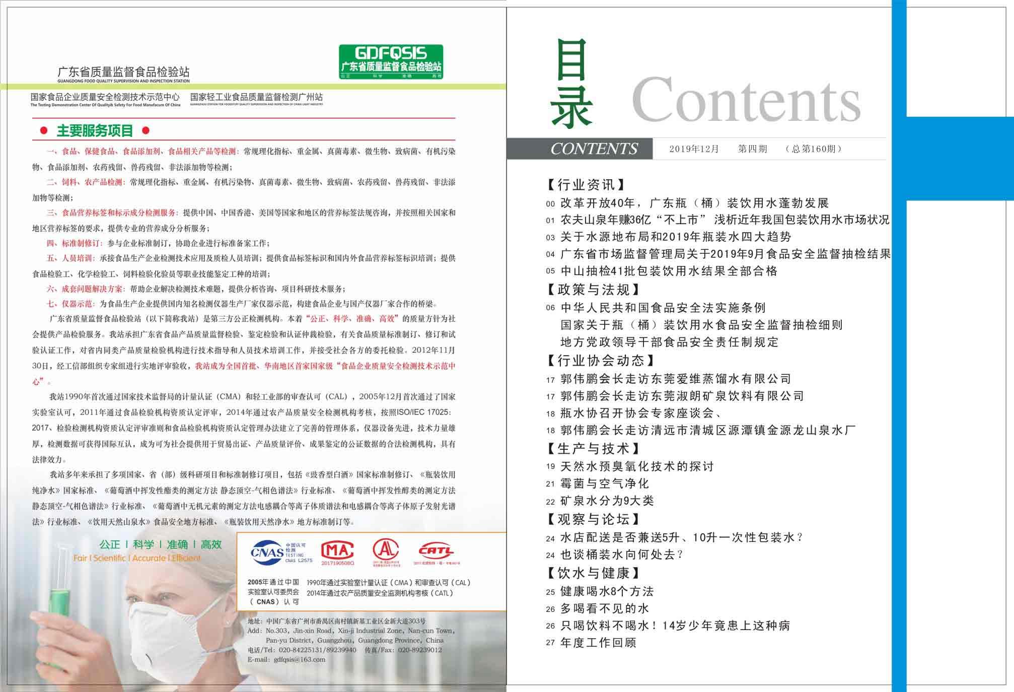 广东manbetx网页手机登录版水画册2019.12.11-02.jpg