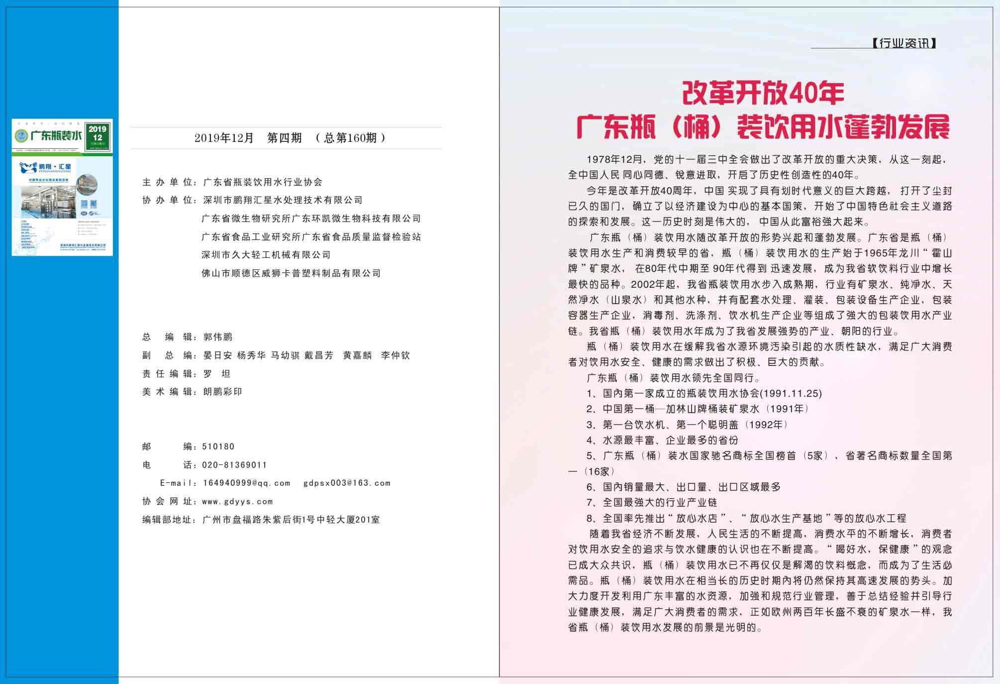 广东manbetx网页手机登录版水画册2019.12.11-03.jpg