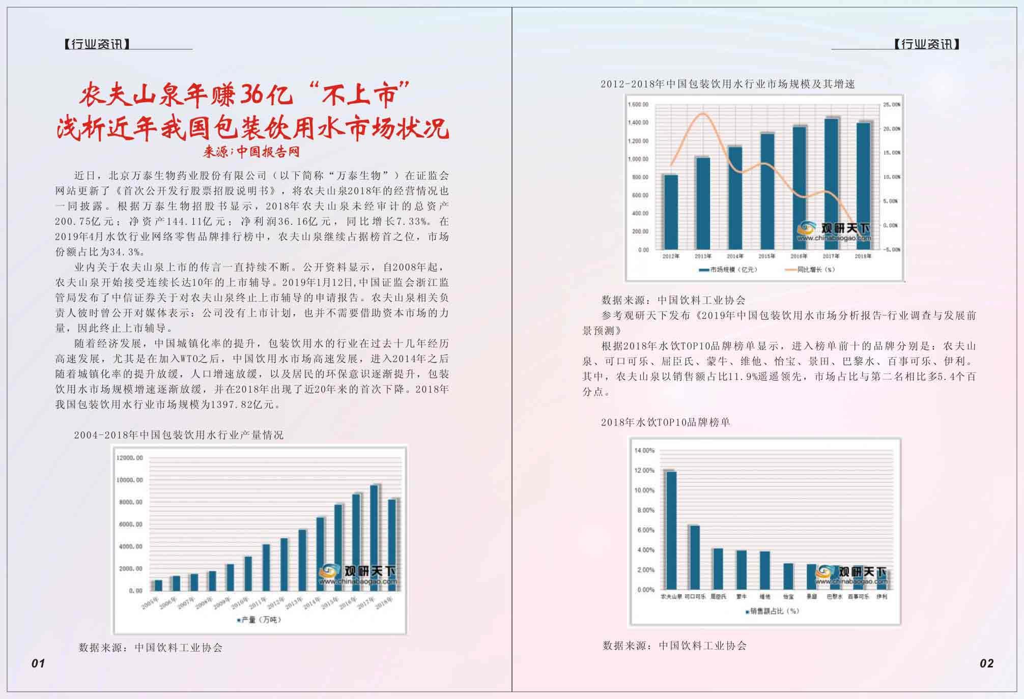 广东manbetx网页手机登录版水画册2019.12.11-05.jpg