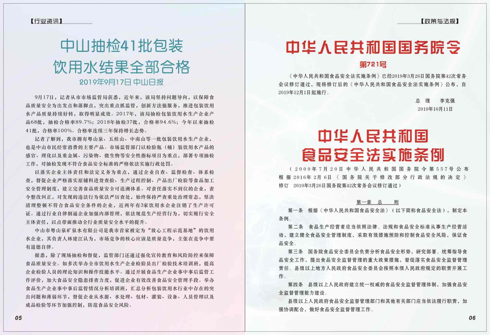 广东manbetx网页手机登录版水画册2019.12.11-06.jpg