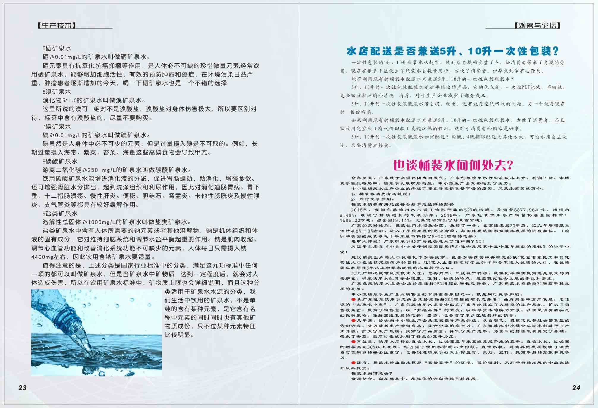 广东manbetx网页手机登录版水画册2019.12.11-15.jpg